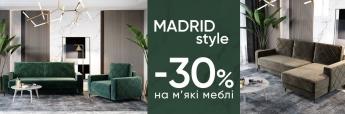 Акція «MADRID STYLE -30%, -20%»