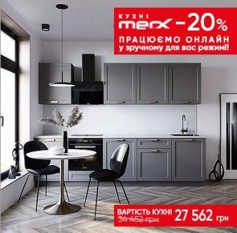 Акция «Кухонная мебель -20%»