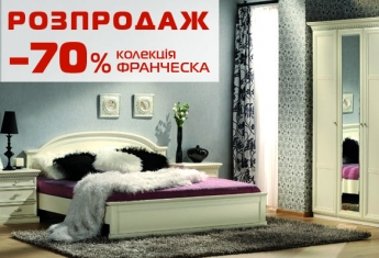 -70% на колекцію ФРАНЧЕСКА патина срібло