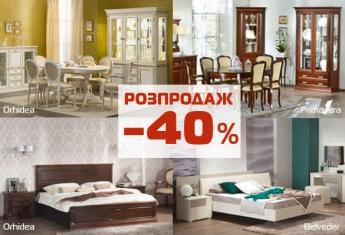 -40% на колекції ОРХІДЕЯ, БЕЛЬВЕДЕР, вітальню ПРІМАВЕРА