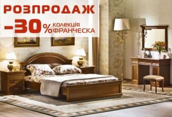 -30% на колекцію ФРАНЧЕСКА в кольорі «горіх»