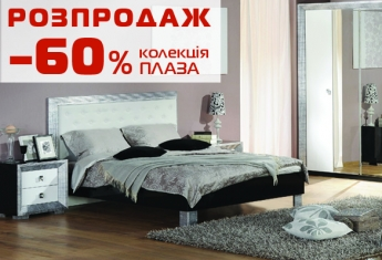 - 60% на коллекцию Плаза