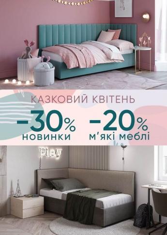 Акция «Сказочный апрель -30%, -20%»