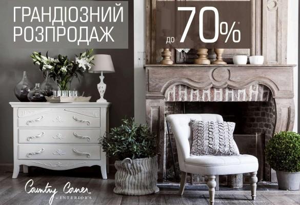 Грандиозная распродажа! На мебель Country Corner - 70%
