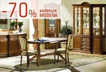-70% на коллекцию Модена