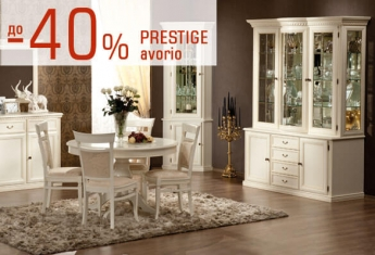 До -40% на коллекцию Prestige avorio