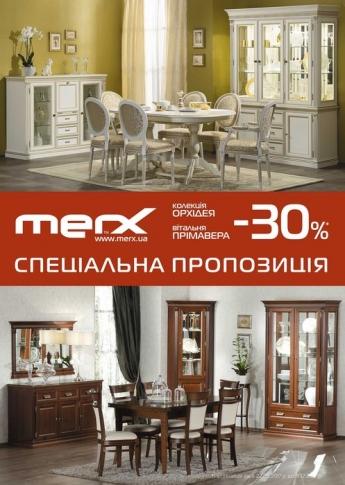 Акція «-30% на колекцію Орхідея та вітальню Прімавера»