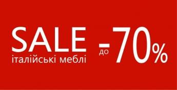Акція: «до -70% на італійські меблі з наявності»
