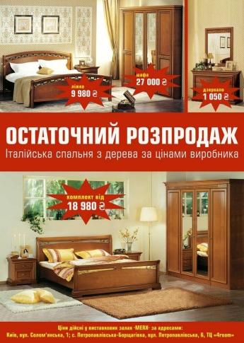 Специальные цены на коллекции ВЕРОНА и ЛЮЧИЯ!