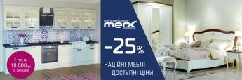 АКЦІЯ: «Надійні меблі. Доступні ціни - 25%»
