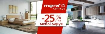 MERX 25 років святкує! -25% на меблі дарує
