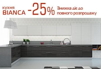Скидка - 25% на кухню BIANCA с итальянскими фасадами!