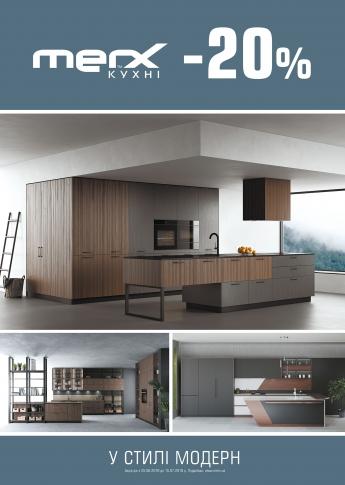 Кухні MERX-20% у стилі модерн