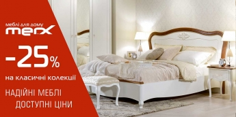 АКЦІЯ: -25% на меблі для дому MERX