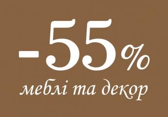Акція: до -55% на меблі та декор Country Corner