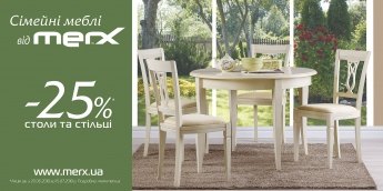 Сімейні меблі від MERX. Столи та стільці - 25%