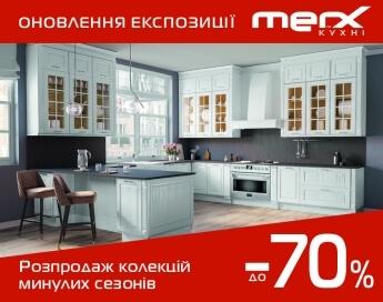 Розпродаж кухонь в Одесі! Знижки до -70%