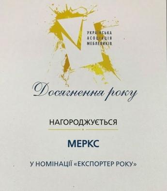 Компанія MERX - ЕКСПОРТЕР РОКУ