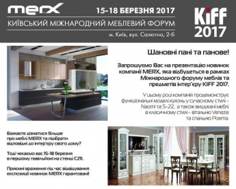 MERX на Міжнародному форумі меблів KIFF 2017.15-18 березня