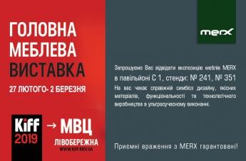 Приглашаем на KIFF 2019. MERX