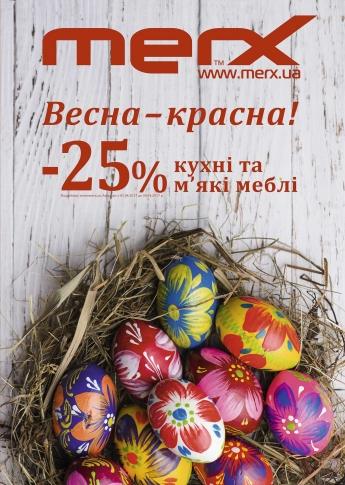 Акція: «Весна-красна! – 25% кухні та м'які меблі»