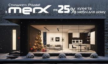 Акція: «Стильного Різдва! - 25%»