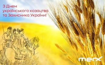 С Днем украинского казачества и Защитника Украины!