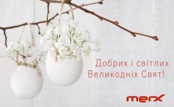 Щиро вітаємо Васз Великоднем!