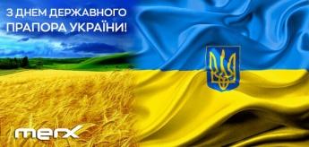 С Днем Государственного Флага Украины!