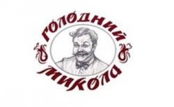Ресторан галицкой кухни «Голодний Микола»