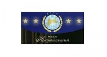 Гостиница «Национальный»