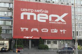 ул. Соломенская, 1, Центр мебели MERX